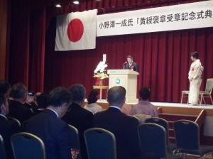 受賞者挨拶の小野澤理事長と恵里子夫人