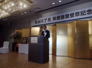 受章者挨拶の長谷川理事長